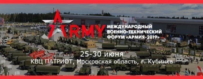 Международный военно-технический форум «Армия-2019» начинает работу