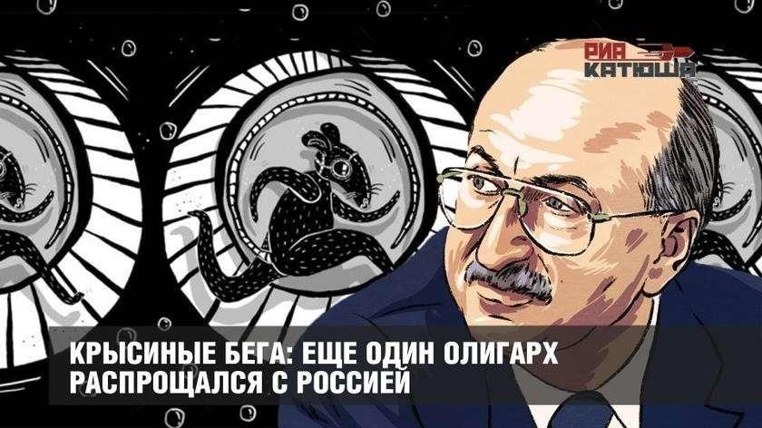 Крысиные бега: ещё один «русский» олигарх распрощался с Россией