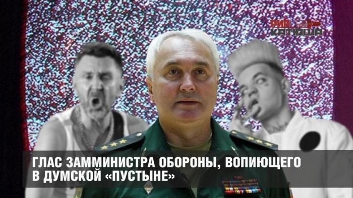 Глас замминистра обороны РФ, вопиющего в думской «пустыне»