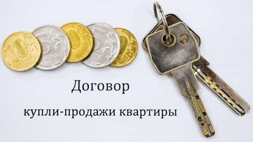 Договор купли-продажи квартиры, ключи, деньги