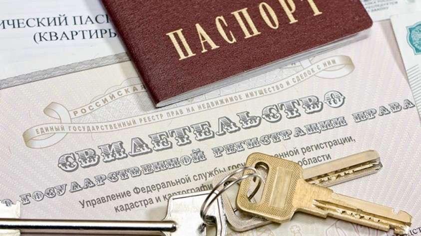 Паспорт, ключи и свидетельство о собственности квартиры