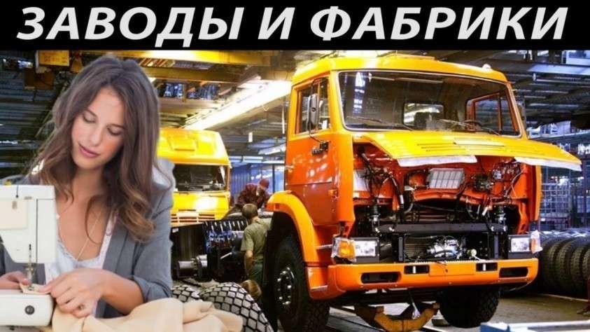 Новые заводы России, открытые в мае 2019 года