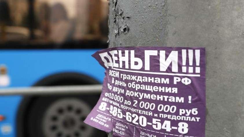 микрозайм изменения в россии с 1 июля