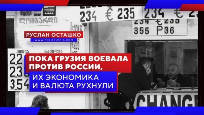 Пока Грузия воевала против России, их экономика и валюта рухнули