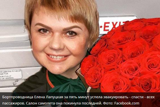 Бортпроводник Елена Лапуцкая со сломанными рёбрами спасала пассажиров