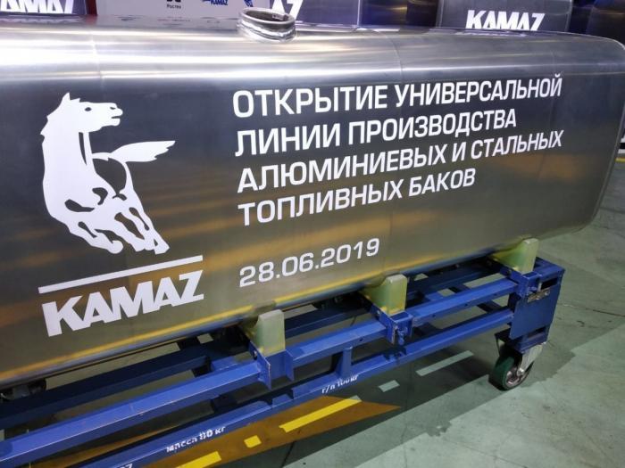 КамАЗ запустил импортозамещающее производство алюминиевых баков