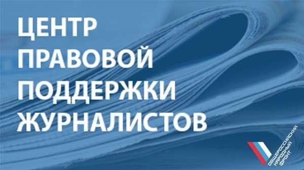 Центр поддержки журналистов ОНФ вступился за редактора алтайской газеты «Первомайский вестник»