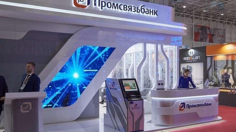 Промсвязьбанк провёл на форуме «Армия-2019» закрытый круглый стол с участием предприятий ОПК