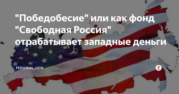 Фонд Свободная Россия. Минюст закрыл кормушку для пятой колонны в России