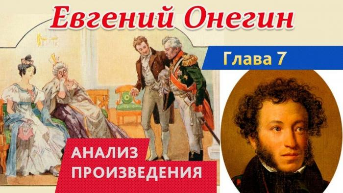 Пушкин «Евгений Онегин» Глава 7. Анализ произведения