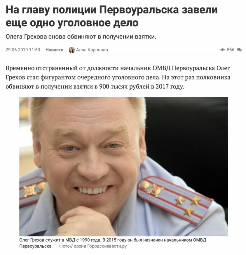 Первоуральск. Сращивание криминала, власти и силовиков в Свердловской области