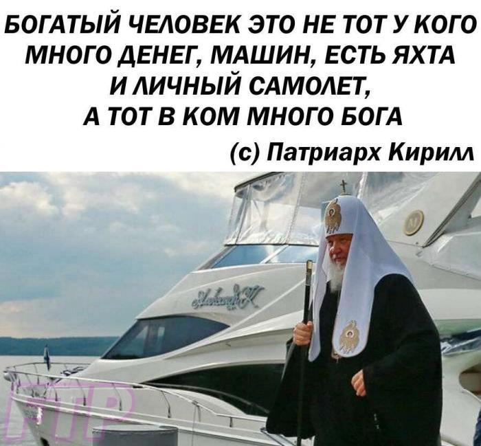 Патриарх Кирилл считает, что россиянам не стоит жить богато с борта люксовой яхты