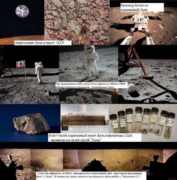 Лунная афера США: смена парадигмы накануне неминуемого официального разоблачения