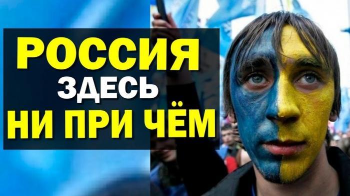 Мини-БОТы угрожают европейской мечте Украины и Россия здесь не причём