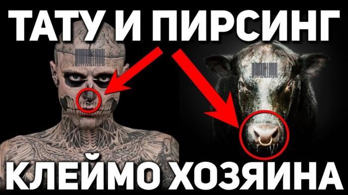 Зачем людей метят татуировками и пирсингом? Мистический смысл клейма на теле