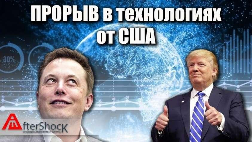 Прорыв США в высоких технологиях. Россия опять