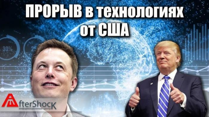 """Прорыв США в высоких технологиях. Россия опять """"слила""""?"""