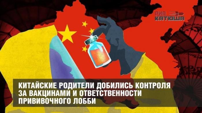 В Китае родители добились ответственности прививочного лобби и контроля за вакцинами
