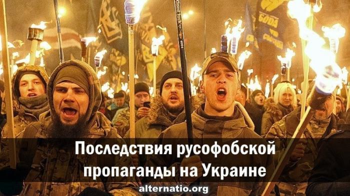 Последствия русофобской пропаганды на Украине ужасны