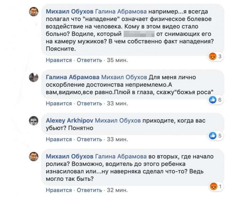 В Сети напомнили, как может выглядеть «грузинское гостеприимство»