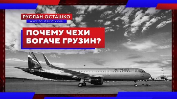 Ситуация вокруг авиарейсов показала почему чехи богаче «европейских» грузин
