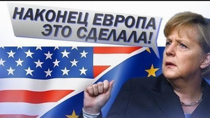 Европа наносит жестокий удар по амбициям США