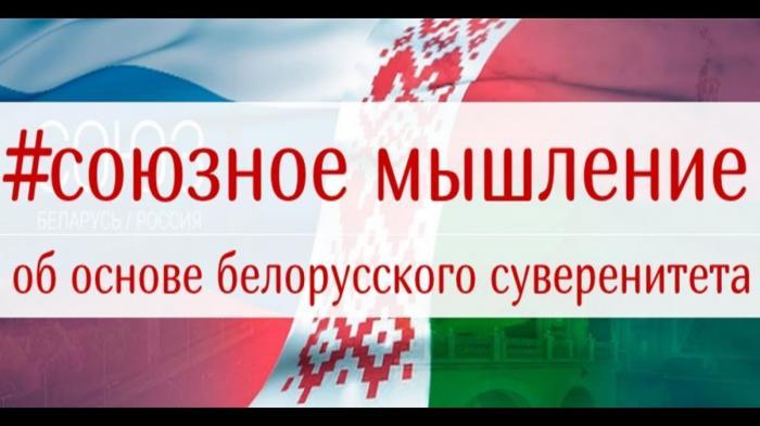 Основа белорусского суверенитета и выживания – это Россия