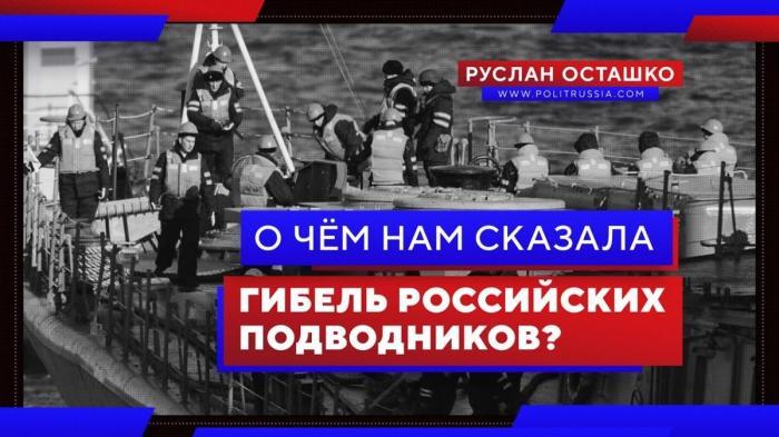 О чём нам сказала гибель российских подводников в Баренцевом море