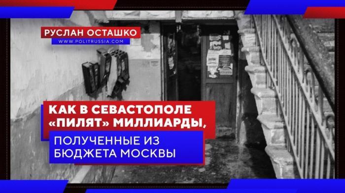 Как в Севастополе «молодые технокрады» «пилят» миллиарды, полученные из бюджета Москвы