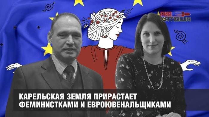 Карельская земля прирастает евроювенальщиками и феминистками