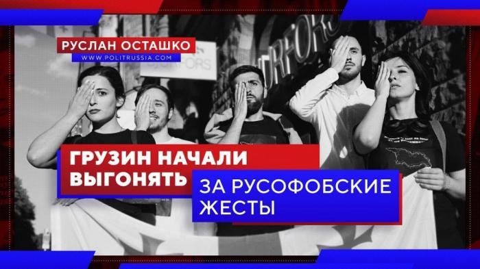 Грузин начали выгонять из России за русофобию. Канделаки приготовиться