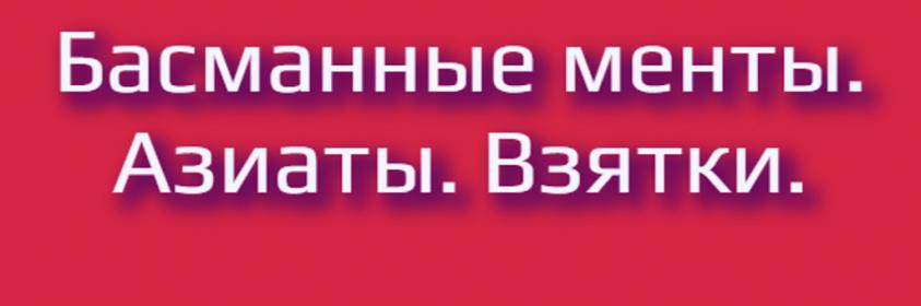 Азиаты торгуют поддельными документами прямо на трёх вокзалах в Москве
