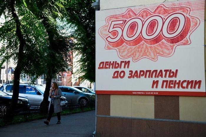 Россиян частично защитили откредитной кабалы ростовщиков