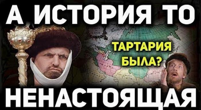 Великая Тартария: как за 10 минут изменить отношение к ортодоксальной истории