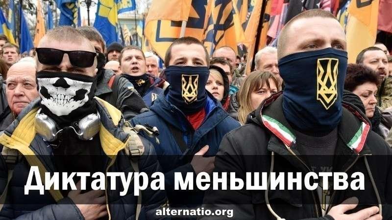Украина. От показушной демократии обратно к диктатура меньшинства