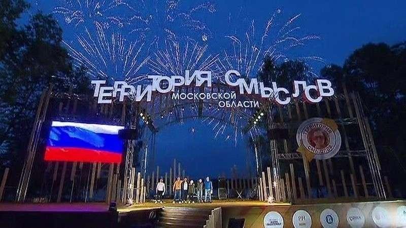 В Подмосковье впервые стартовал Молодежный форум «Территория смыслов»