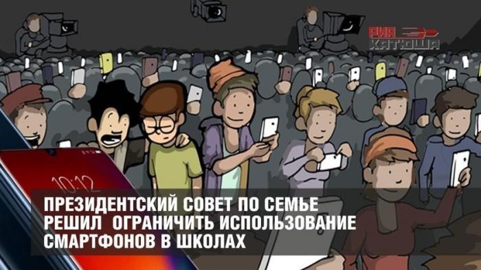 Президентский совет по семейной политике решил ограничить использование в школах смартфонов