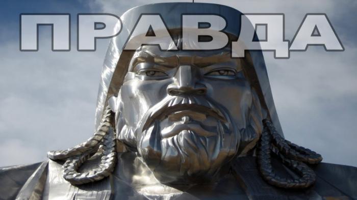 Что прикрыли татаро-монгольским игом? Какие страшные события хотели скрыть и почему?