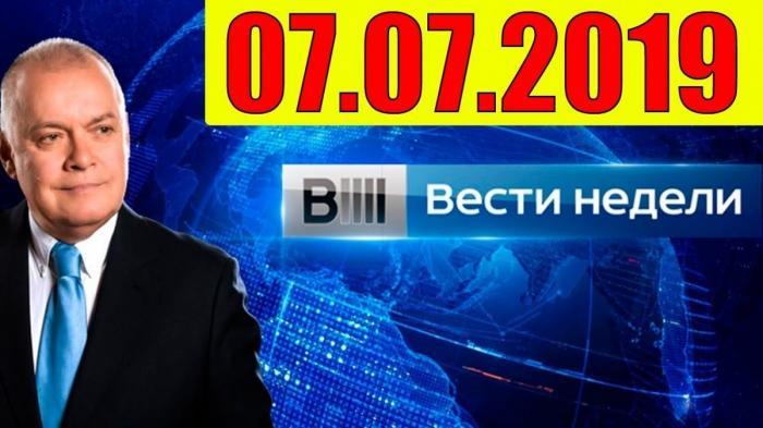 «Вести недели» с Дмитрием Киселёвым, эфир от 07.07.2019 года