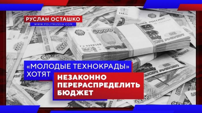 «Молодые технокрады» Овсянников и Пономарёв хотят незаконно перераспределить бюджет Севастополя