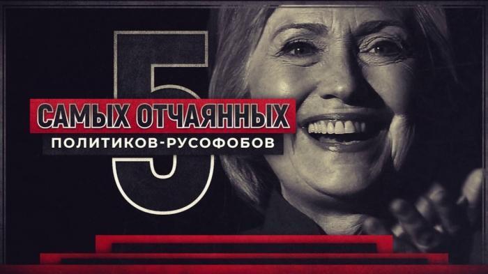 5 самых оголтелых политиков русофобов, громче всех лающих на Россию
