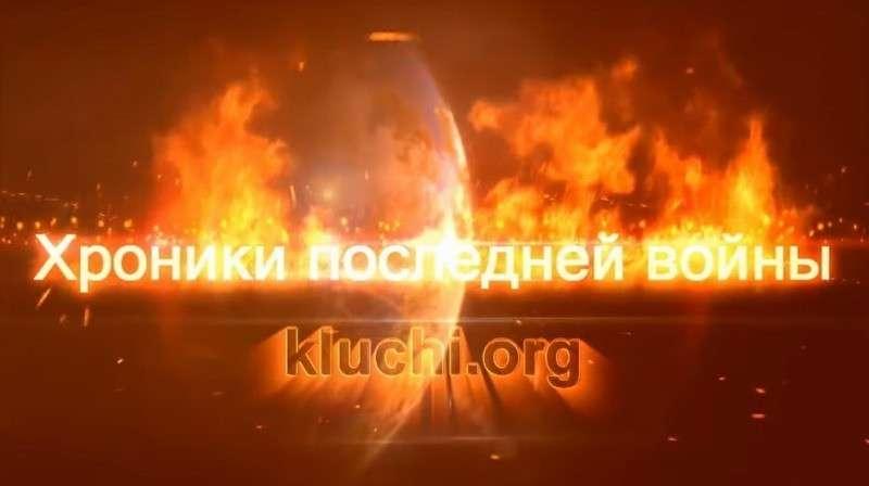 «Хроники Последней Войны – 39». Конференция от 06.07.2019