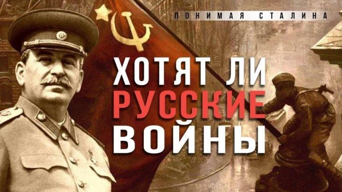 Роль Сталина в подготовке к Великой Отечественной войне