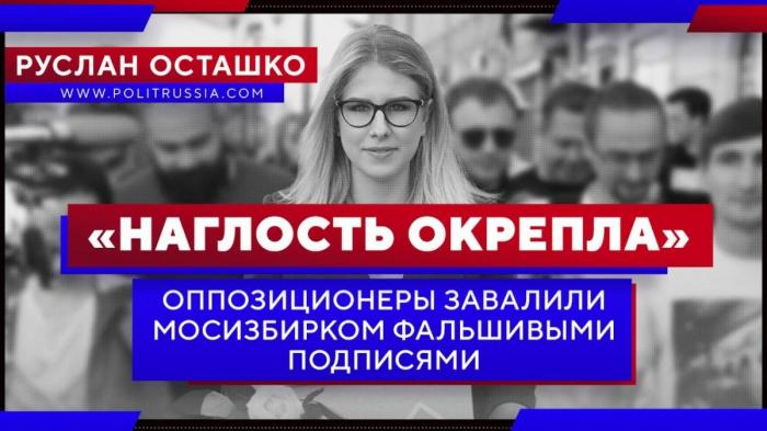 Наглость пятой колонны окрепла: оппозиционеры завалили Мосизбирком фальшивыми подписями
