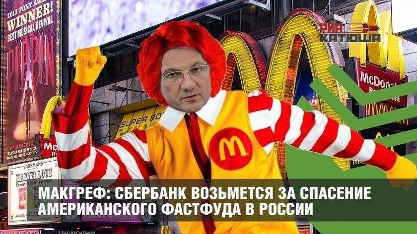 Греф возьмется за спасение американского ядовитого фастфуда в России