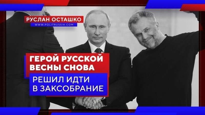 Герой Русской весны Алексей Чалый снова решил идти в Заксобрание Севастополя