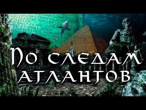 Хронолого-эзотерический анализ развития современной цивилизации. По следам атлантов