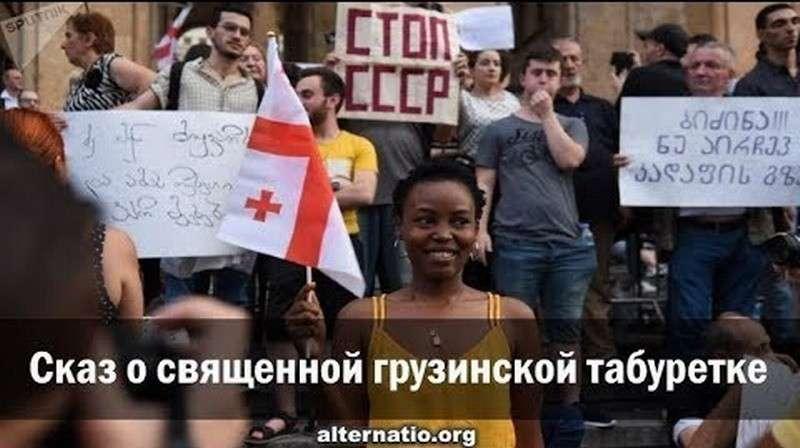 Сказ о священной грузинской табуретке. Андрей Ваджра