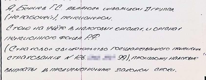 Вот такую маляву от руки написал вор в законе Гия Беремена главе силового ведомства. Фото: МВД РФ