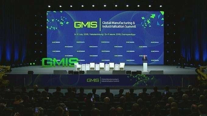 II Глобальный саммит по производству и индустриализации